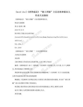 "[word doc]《唐律疏议》""德主刑辅""立法思想和儒家人性论关系探析.doc"