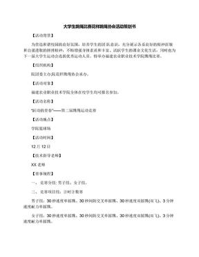 大学生跳绳比赛花样跳绳协会活动策划书.docx