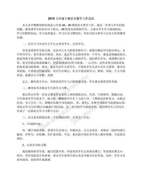 2015七年级下册语文教学工作总结.docx