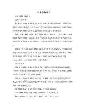 中山总体规划.doc