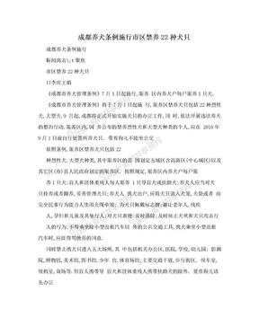 成都养犬条例施行市区禁养22种犬只.doc