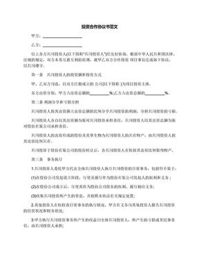 投资合作协议书范文.docx