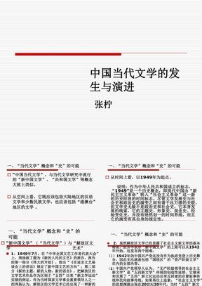 北师大当代文学史(1中国当代文学的发生与演进).ppt
