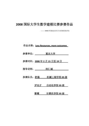 美赛论文.pdf
