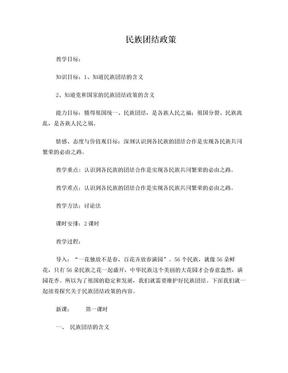 民族团结政策 教案(第一课时).doc