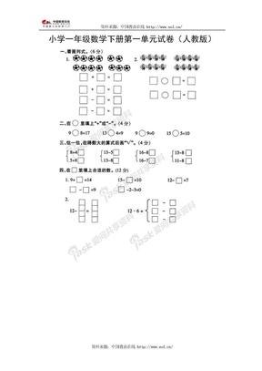 小学一年级数学下册第一单元试卷(人教版).doc