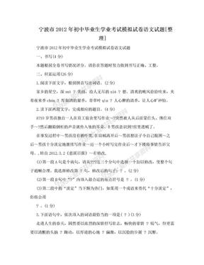 宁波市2012年初中毕业生学业考试模拟试卷语文试题[整理].doc