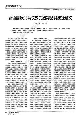国家阅兵仪式.pdf
