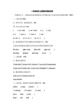 一年级语文上册期末模拟试卷.docx