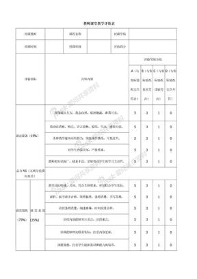 教师课堂教学评价表.doc
