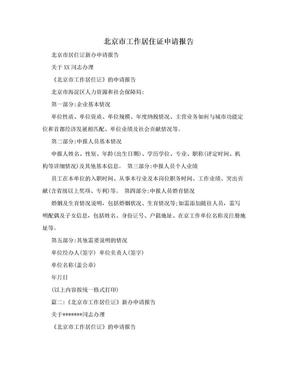 北京市工作居住证申请报告.doc