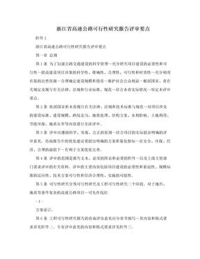 浙江省高速公路可行性研究报告评审要点.doc