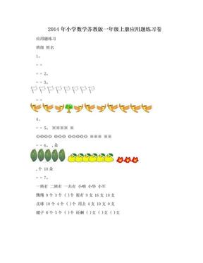2014年小学数学苏教版一年级上册应用题练习卷.doc