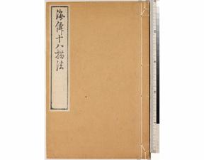 海仙画谱.海仙十八描法.小田海仙画.1861年.pdf