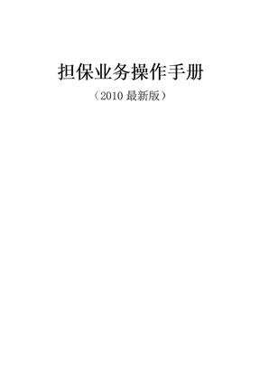 担保业务操作手册(2010最新版).doc