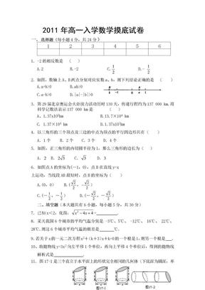 2011年高一入学数学摸底试卷.doc