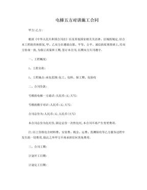 电梯五方通话合同.doc