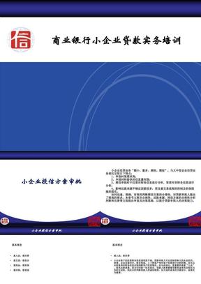 小企业贷款业务培训课件-授信方案.ppt