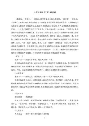 大型记录片《江南》解说词.doc