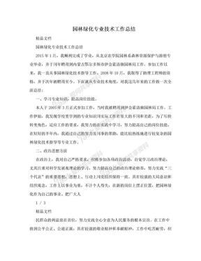 园林绿化专业技术工作总结.doc