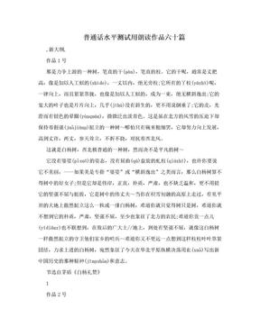 普通话水平测试用朗读作品六十篇.doc