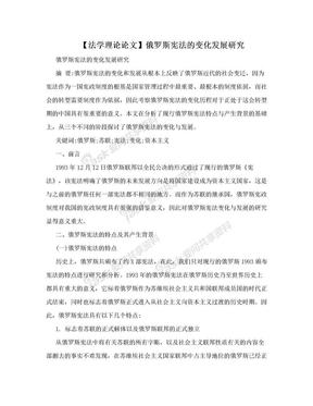 【法学理论论文】俄罗斯宪法的变化发展研究.doc
