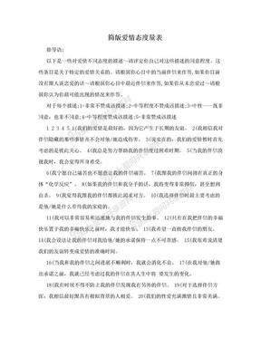 简版爱情态度量表.doc