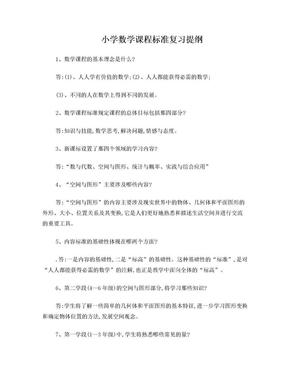 小学数学课程标准复习提纲.doc