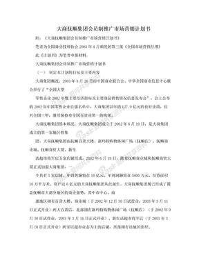 大商抚顺集团会员制推广市场营销计划书.doc