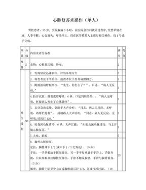 心肺复苏术操作等标准.doc