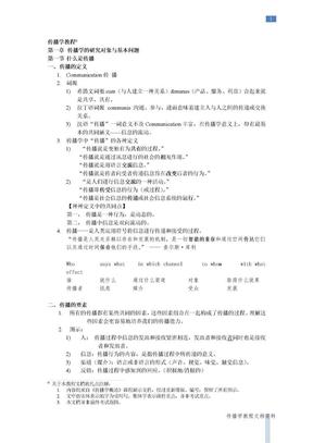 传播学教程文档.doc