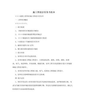 施工图设计任务书范本.doc