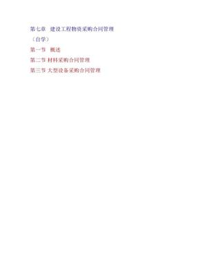 第七章  物资采购合同管理.doc