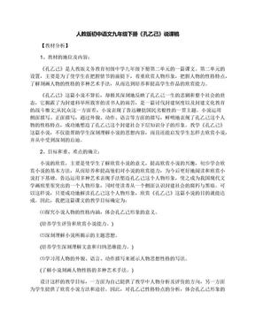 人教版初中语文九年级下册《孔乙己》说课稿.docx