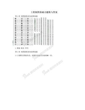 工程制图基础习题集与答案.doc