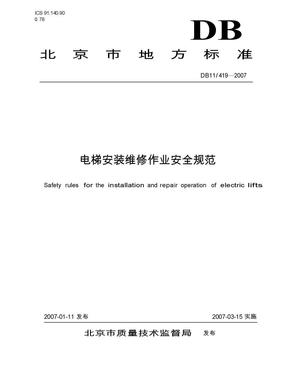 电梯电梯安装维修作业安全规范.doc