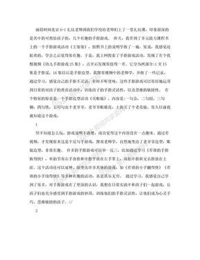中班幼儿教师教育随笔《学习手指游戏有感》.doc