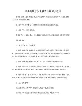 冬季防溺水安全教育主题班会教案.doc