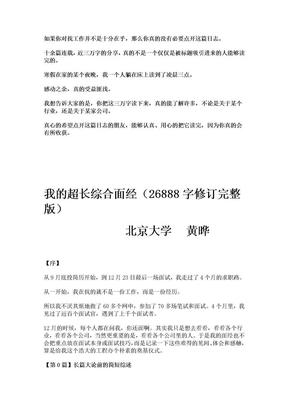 我的超长综合面经(26888字修订完整版.doc