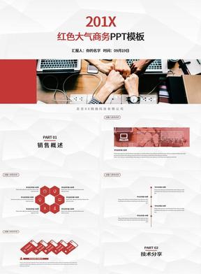 红色大气商务PPT模板.pptx