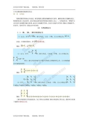 线性代数讲义(365).doc