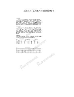 [优质文档]某房地产项目投资计划书.doc