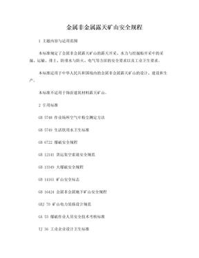 露天矿山安全规程.doc