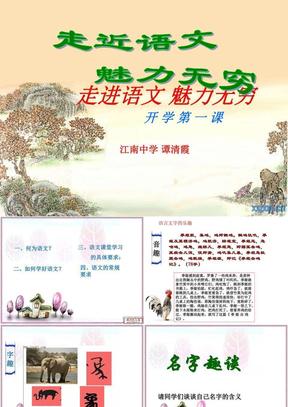 初中语文开学第一课课件.ppt