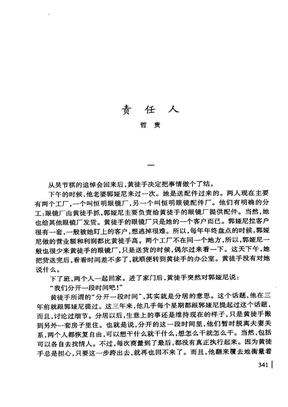 责任人  哲贵.pdf