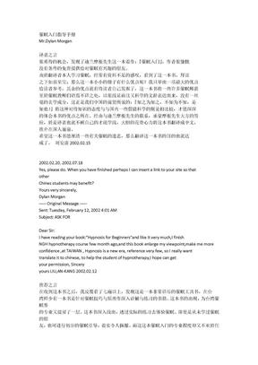 催眠入门指导手册.docx