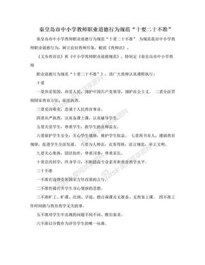 """秦皇岛市中小学教师职业道德行为规范""""十要二十不准"""".doc"""