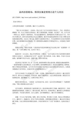 益西彭措堪布:韩国汉城老婆婆自述个人经历.doc