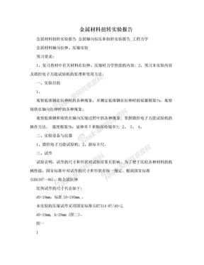 金属材料扭转实验报告.doc