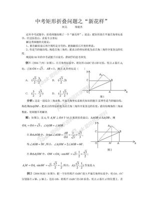 中考矩形折叠问题之.doc